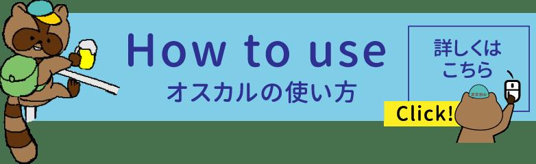 How to use オスカルの使い方